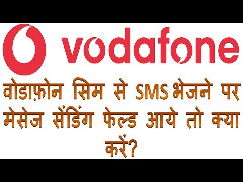 How to solve message sending failed vodafone india | Vodafone me sms sending fail aaye to kya kare