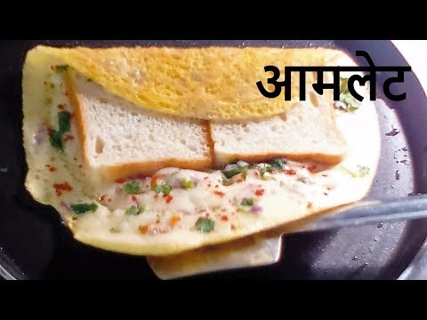 How to Make an Omelet– Omelette Recipe in Hindi