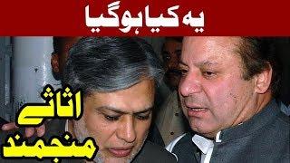 NAB Seized Ishaq Dar