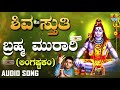 Brahma Murari Lingastakam Shiva Bhaktigeethe Lord Shiva Devotional Song JhankarMusic mp3