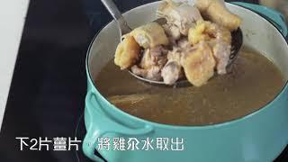 Swanson Recipe - 台式養生美人鍋