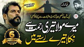 Nikla Tery Raste Main, Heart Touching Nasheed 2020, English & Urdu Subtitles, Islamic Releases