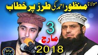 Molana Manzoor Ahmad Ki Tarz Pr Zabardast Khitab 2018