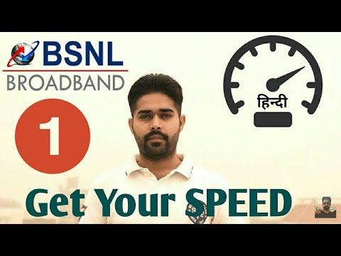#1 Unlock internet speed, BSNL BANDWIDTH UNLOCK, Desired speed - Dinesh saharan