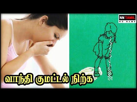 How to Stop Vomiting During Pregnancy in Tamil வாந்தி குமட்டல் முற்றிலும் நிற்க
