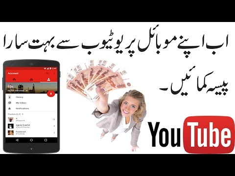 How to earn money from youtube On android Mobile Hind/Urdu