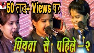 4K अकांक्षा भारती (पियवा से पहिले-2) Full Vedio song 2018 -New  Piywa Se Pahile Hamar Rahlu