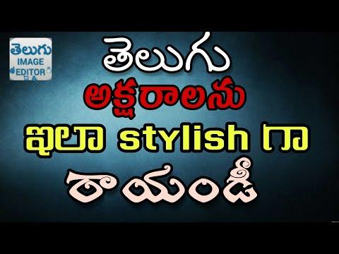 How to write a telugu stylish fonts