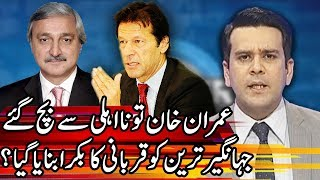 Center Stage With Rehman Azhar - 15 December 2017 - Express News