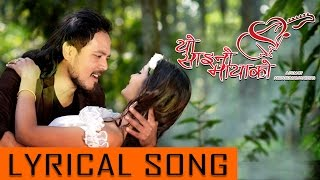 Amar Rahosh - New Nepali Movie