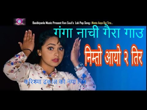 Xxx Mp4 New Nepali Song NIMTO 2074 2018 Ft Surya Birahi Saud MD Saud Badal Karishma Dhakal Ram Saud 3gp Sex