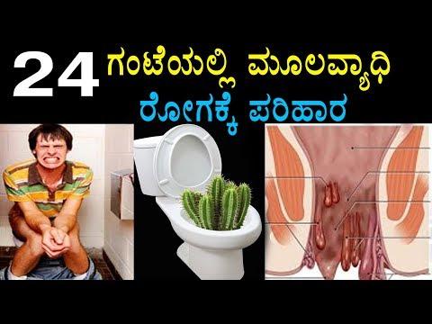 24 ಗಂಟೆಯಲ್ಲಿ ಮೂಲವ್ಯಾಧಿ ರೋಗಕ್ಕೆ ಪರಿಹಾರ | Piles Treatment In Kannada | How To Cure Piles At Naturally