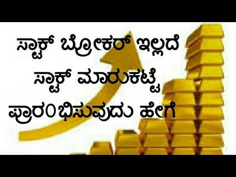 Stock market and share market beginner in kannada | stock market beginner in kannada part 3