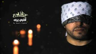 My Heart Sights قلبي يرى  | Abdulqader Qawza عبدالقادر قوزع