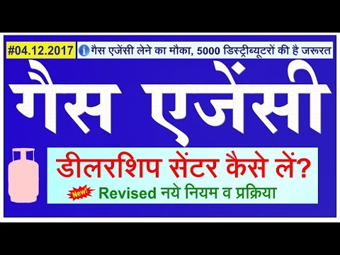 how to get gas agency dealership - LPG gas Cylinder HP, Indane and Bharat Gas Agency Kaise le Hindi