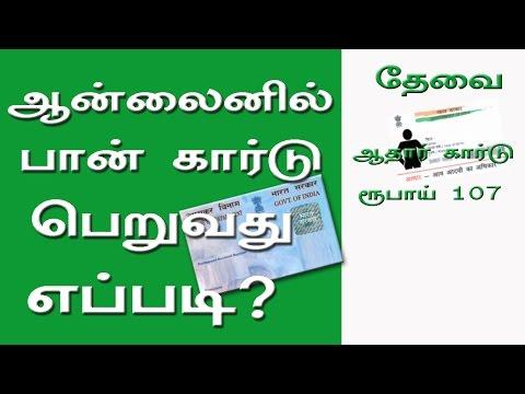 APPLY PAPERLESS PAN CARD ONLINE WITH AADHAR CARD | ஆன்லைனில் பான் கார்டு பெறுவது எப்படி