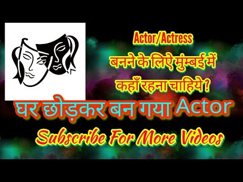 Auditions: Come in Mumbai to be an Actor | How to join Bollywood | where should you live in Mumbai |