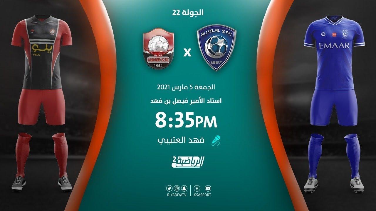مباشر القناة الرياضية السعودية | الهلال VS الرائد (الجولة الـ22)