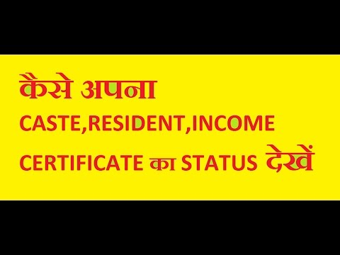 How to download caste resident income