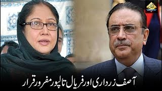 CapitalTV : FIA declares Zardari, Faryal absconders in money laundering case