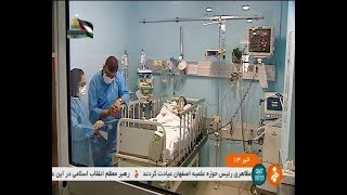 Iran Organ transplantation for Eleven children, Tehran Rajaee Hospital دريافت عضو يازده كودك ايران
