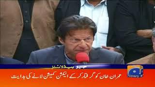 Geo Headlines -  07 PM - 17 October 2017
