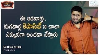 Kushi Kushiga | Stand Up Comedy by Sai Kiran | Naga Babu Konidela Originals | Infinitum Media