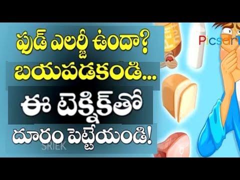ఫుడ్ ఎలర్జీకి స్వస్తి చేప్పే అద్బుతమైన చిట్కా.. Tips to Avoid Food Allergy | Health Facts Telugu