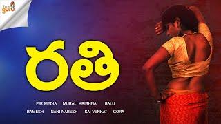 Rathi Telugu Romantic Comedy Short Film    Trend Guru   PJR_Media
