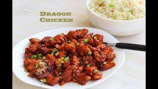 Dragon Chicken recipe || ഡ്രാഗൺ ചിക്കൻ