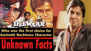 Unknown Facts   Deewar   Amitabh Bachhan   Shashi Kapoor
