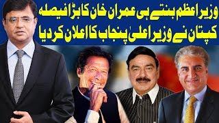 Dunya Kamran Khan Ke Sath | 17 August 2018 | Dunya News