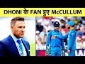 McCULLUM Tells Why Presence Of MS DHONI Is CRUCIAL For VIRAT39s BRIGADE World Cup