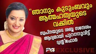 തിരുവനന്തപുരം സ്വർണക്കടത്ത് കേസ്; സ്വപ്നയ്ക്ക് പറയാനുള്ളത്   24 Exclusive   Swapna Suresh Live
