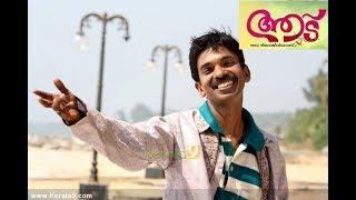 Aadu Shaji Pappan Intro song Santosh Pandit version