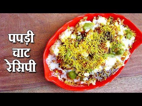 Papdi Chaat Recipe in Hindi - पपड़ी चाट रेसिपी by Sonia Goyal @ jaipurthepinkcity.com