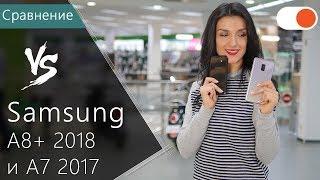 Насколько Samsung A8+ 2018 круче А7 2017? ▶️ Сравнение смартфонов от Samsung