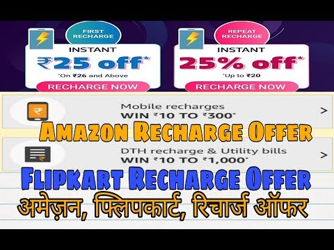 Xxx Mp4 Amazon Flipkart Mobile DTH Electricity Bil Etc Recharge Offer By Kgn Anymore A 3gp Sex