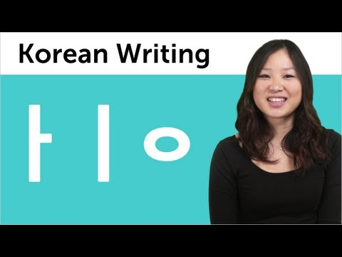 Korean Alphabet - Learn to Read and Write Korean #1 - Hangul Basic Vowels: ㅇ,ㅏ,ㅣ
