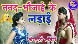    COMEDY VIDEO    ननद-भौजाई के लड़ाई    Bhojpuri Nanad Bhaujai Ke Jhagda  MR Bhojpuriya