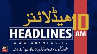 ARY News Headlines | Sindh govt bans pillion riding for Muharram | 10 AM | 25 August 2019