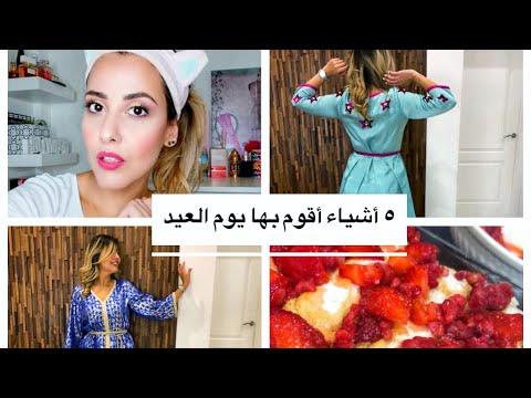 Get Ready With Me for Eid | استعدادات يوم العيد...ملابس، ماكياج و عناية بالبشرة