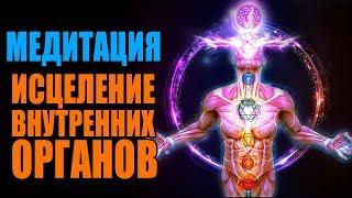 Download Медитация Тайный Эликсир Здоровья | Энергетическое Исцеление от Болезни Внутренних Органов Video
