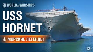 Авианосец USS Hornet. Морские легенды [World of Warships]