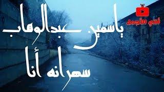 #x202b;ياسمين عبدالوهاب _  سهرانه أنا  Yasmin Abdel Wahab _ Sahrana