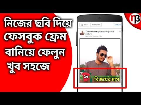 How to Make a Facebook Photo Frame with Android (বাংলা) | NETBID