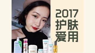 2017年度护肤爱用|干皮敏感肌|珂润|lamer|three|豆乳