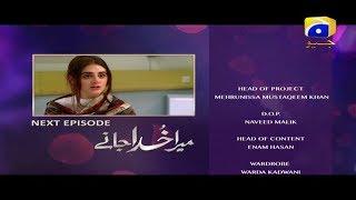 MERA KHUDA JANAY - Episode 22 Teaser   HAR PAL GEO