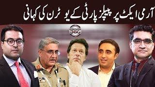 Army Act, PPP ka kirdar | Agenda 360 | SAMAA TV | 11 January 2020