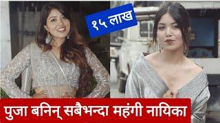 १५ लाख लिएर पुजा शर्माले गरिन् नयाँ चलचित्र साइन, को होलान् त हिरो ? Pooja Sharma new movie